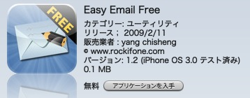easyemail1