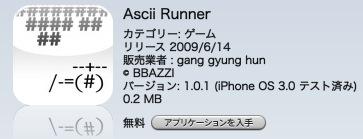 asciirunner1