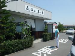 長田in香の香 店舗