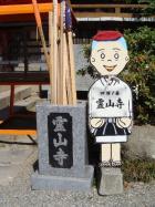 四国一番札所 霊山寺
