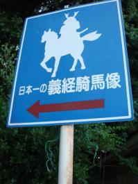 日本一の義経騎馬像はコチラ