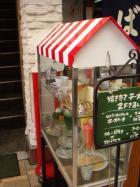喫茶店 桟橋