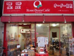 オーダー焙煎のロッソビーンズカフェ