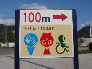 駐車場で発見!かわいい妖怪看板。トイレ案内。