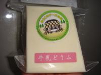 これは牛乳とうふ。お味噌汁に入れてもおいしいらしい。楽しみ♪