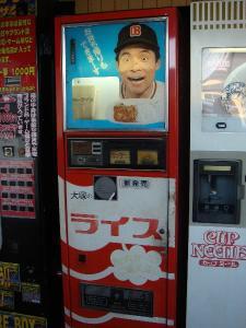 衝撃!笑福亭仁鶴さんのボンカレー自動販売機!