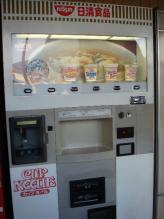 懐かしいカップヌードルの自動販売機