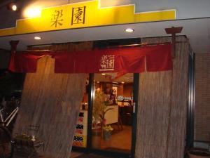 宇多津のステーキハウス楽園にいきました!