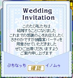 なっちさんとイノさんの結婚式招待状