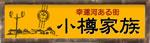 小樽物産協会のネット市場「小樽家族」