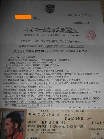 2009_0821candy・お仕事0037