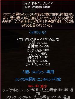 mabinogi_2009_10_25_012.jpg