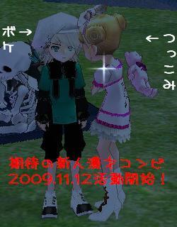 mabinogi_2009_11_12_007.jpg