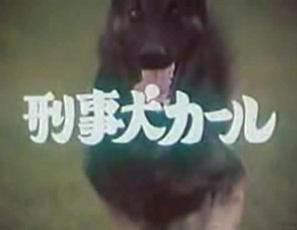刑事犬カール7