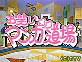 お笑いマンガ道場4