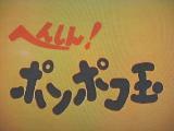 へんしん!ポンポコ玉6