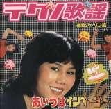 マキ上田2