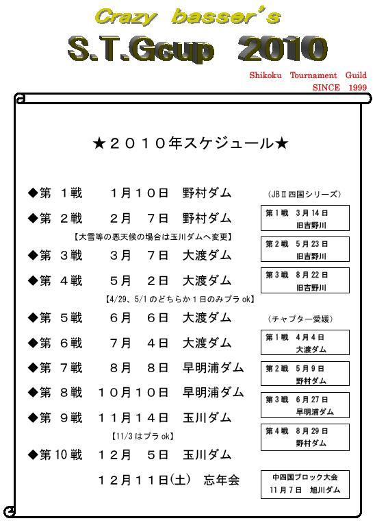 2010年年間予定表