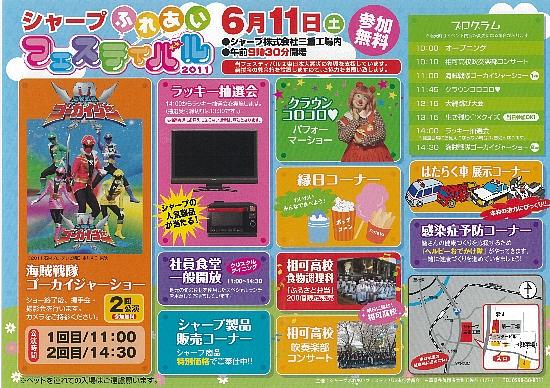 シャープふれあいフェスティバル2011 6月11日(土)550