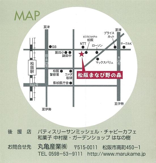 まなびの地図550