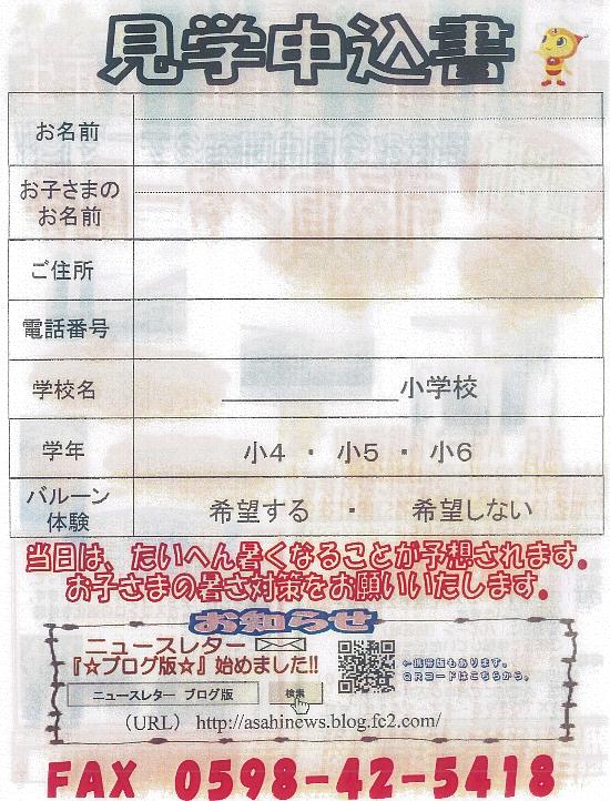 朝日ガス申込書550