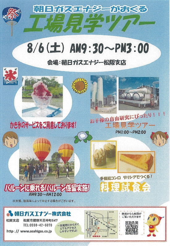 朝日ガス工場見学ツアー550