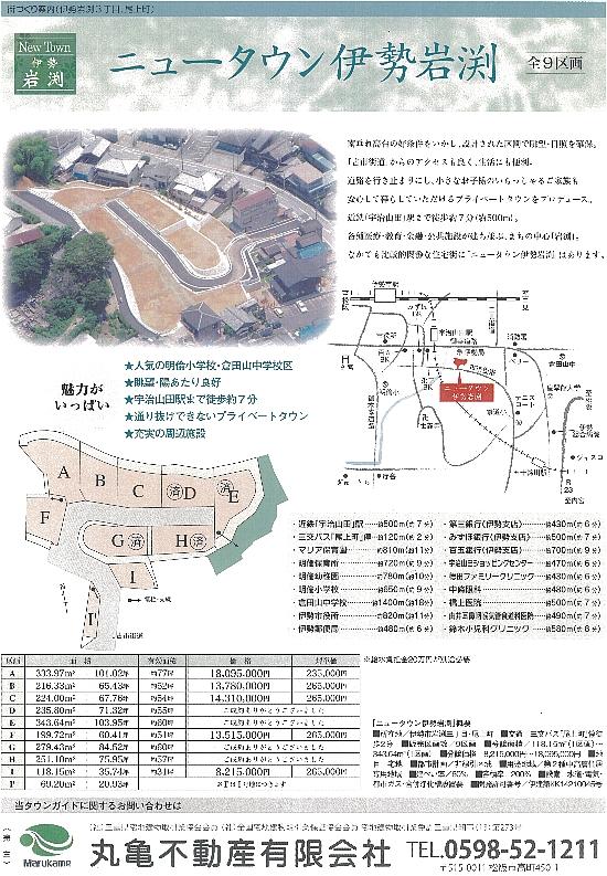 ニュータウン伊勢岩渕550