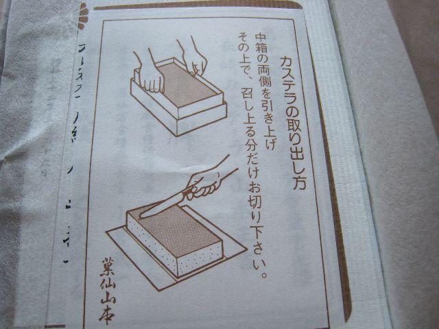 カステラ(菓仙山本)