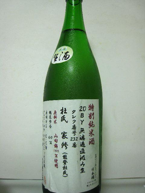 喜楽長(純米生)