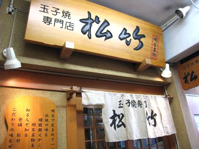 松竹(明石)