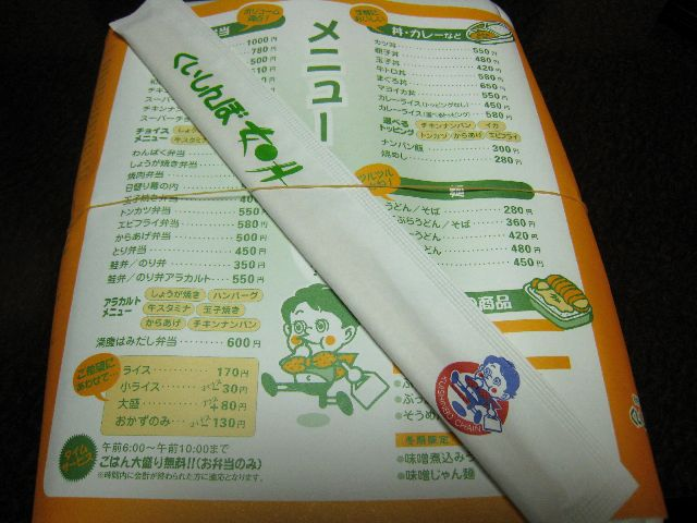 チキン南蛮弁当(くいしんぼ如月)