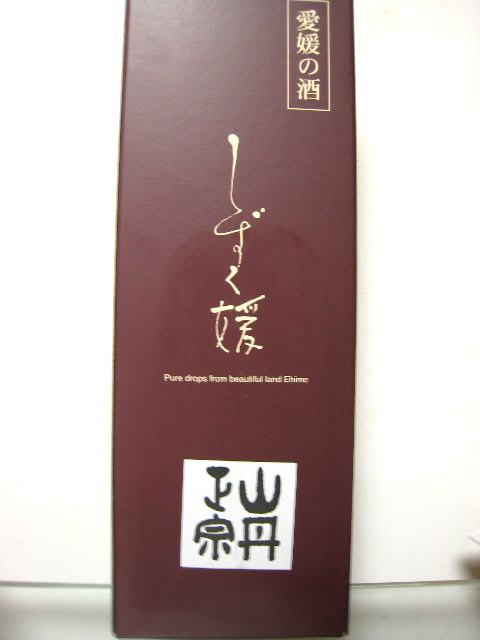 しずく媛(山丹正宗)