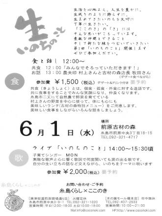 20110523 ①