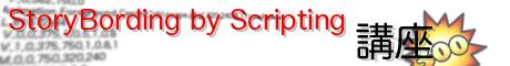 scripting_banner.jpg