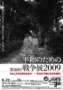 落合由利子「平和のための戦争展2009」チラシ