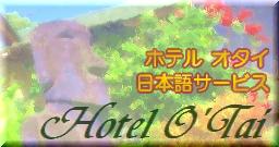 ホテル オタイ 日本語サービス