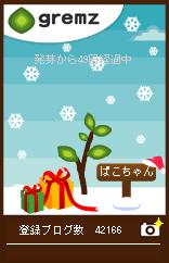 グリムスクリスマス