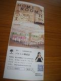 gazou_20091026133610.jpg