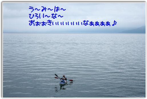 海みたいでしょ