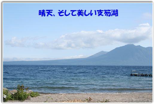 美しい湖だ