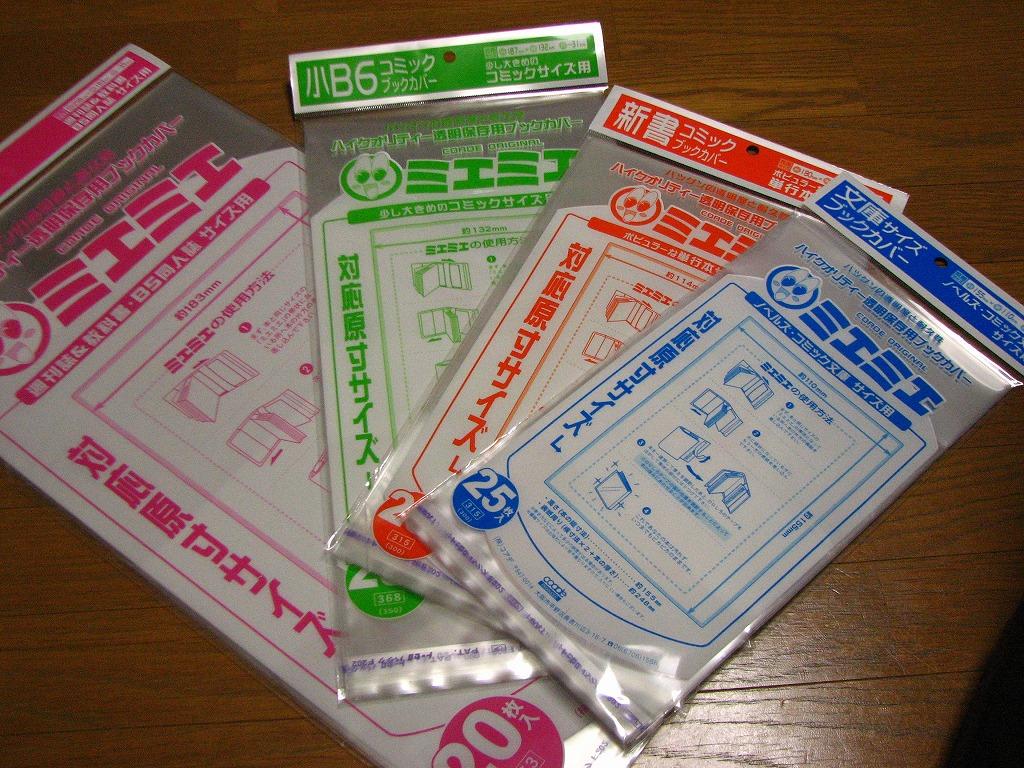 s-パピヨンの購入物_20110306_00