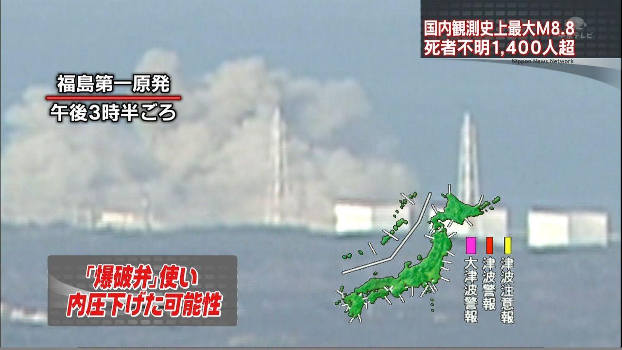東北地方太平洋地震_20110312_00