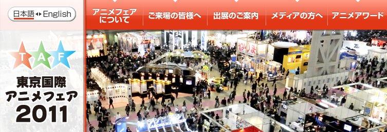 東京アニメフェア2011_20110317_00