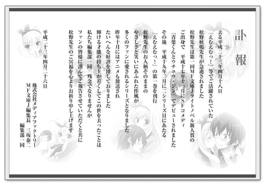 萌えニュース_20110426_00