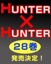 HUNTER×HUNTER_20110518_00