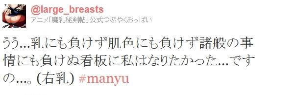 魔乳秘剣帖_20110706_3