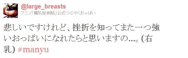 魔乳秘剣帖_20110706_2