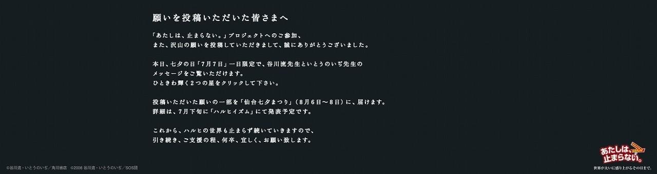 涼宮ハルヒの憂鬱_20110707_2