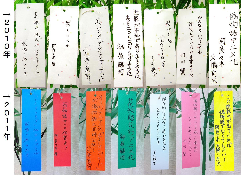 化物語_20110708_2