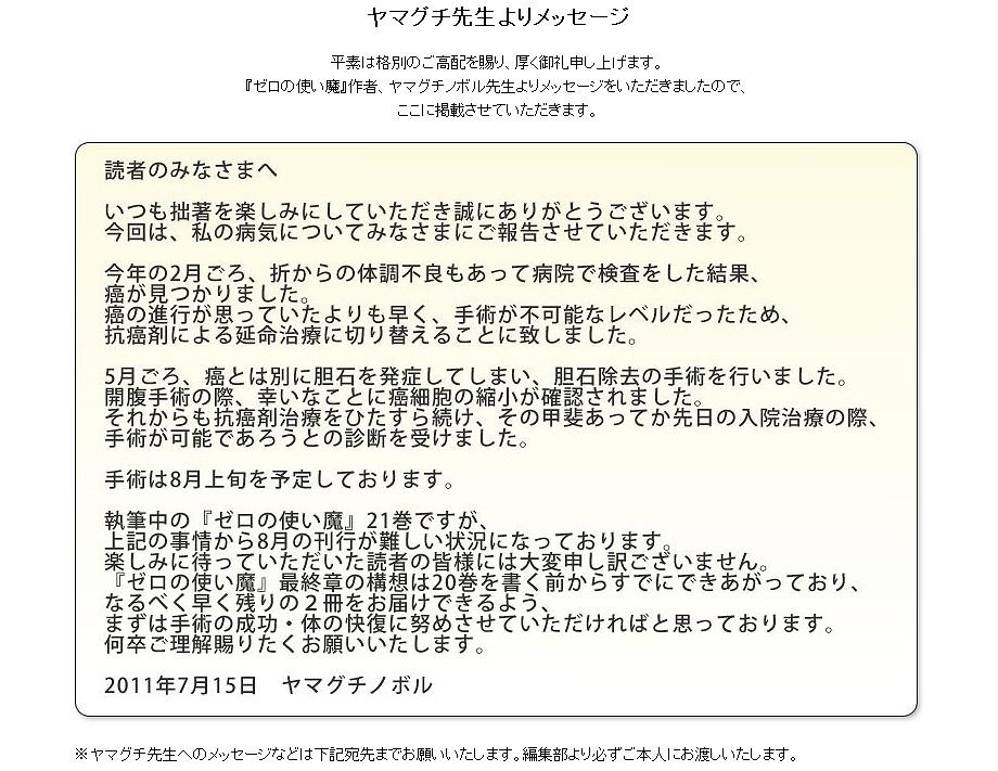 ゼロの使い魔_20110716_2
